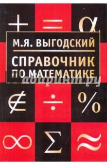 Справочник по математике - Марк Выгодский