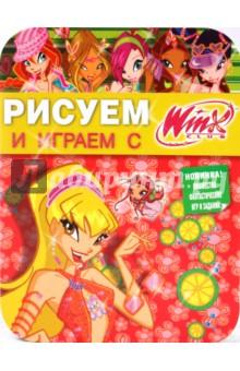 Рисуем и играем с Winx. Книжка-раскраска № 12