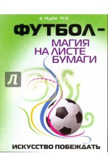 Футбол - магия на листе бумаги - Виталий Морозков
