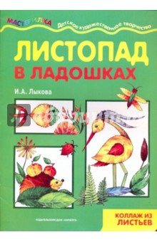 Листопад в ладошках - Ирина Лыкова