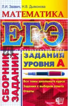 ЕГЭ. Сборник заданий. Математика. Задания уровня А - Звавич, Дьяконова
