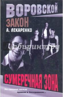 Сумеречная зона - Александр Лекаренко