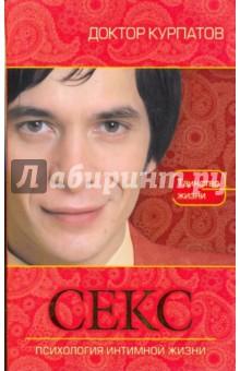 kurpatov-andrey-seks-v-bolshom-gorode