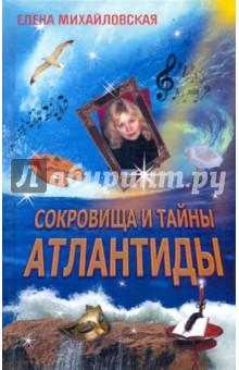 Сокровища и тайны Атлантиды - Елена Михайловская