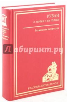 Рубаи о любви и не только. Таджикская литература
