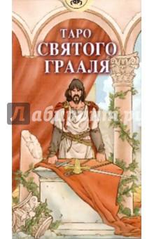 Таро Святого Грааля (руководство + карты) - Лоренцо Тези