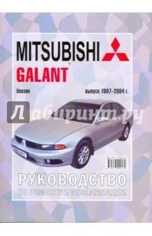 Mitsubishi Galant. Руководство по ремонту, эксплуатации и техническому обслуживанию