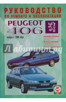Руководство по ремонту и эксплуатации Peugeot 406 бензин/дизель с 1999 года выпуска