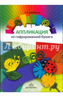Аппликация из гофрированной бумаги - Наталия Дубровская