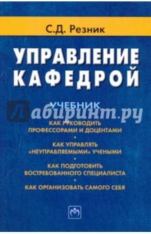 Управление кафедрой. Учебник - Семен Резник