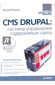 CMS DRUPAL: система управления содержимым сайта (+CD с видеокурсом) - Виктор Ромашов