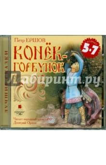 Купить аудиокнигу: Петр Ершов. Конёк-Горбунок (CDmp3, читает Дмитрий Орлов, на диске)