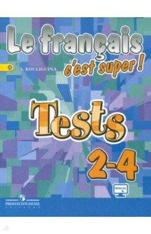Французский язык. Тестовые и контрольные задания. 2-4 классы. ФГОС - Антонина Кулигина