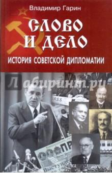 Слово и дело: история советской дипломатии - Владимир Гарин