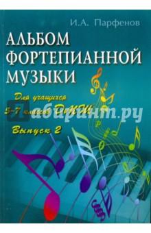 Альбом фортепианной музыки: для учащихся 5-7 классов ДМШ: Выпуск 2 - Игорь Парфенов