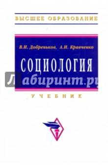 Социология. Учебник - Добреньков, Кравченко