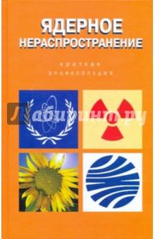 Ядерное нераспространение. Краткая энциклопедия