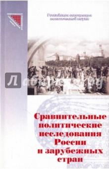 Сравнительные политические исследования России и Зарубежных стран
