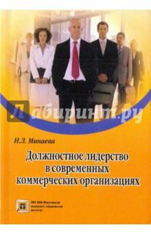 Должностное лидерство в современных коммерческих организациях - Н. Минаева