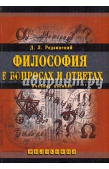Философия в вопросах и ответах - Дмитрий Родзинский