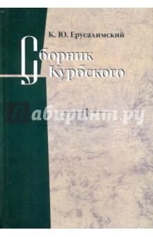 Сборник Курбского. Том 1: Исследование книжной культуры - Константин Ерусалимский