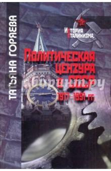 Политическая цензура в СССР. 1917-1991 гг. - Татьяна Горяева