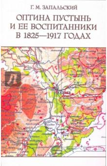 Оптина пустынь и ее воспитанники в 1825-1917 годах - Глеб Запальский