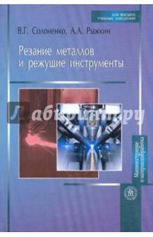 Резание металлов и режущие инструменты. Учебное пособие для вузов - Солоненко, Рыжкин изображение обложки
