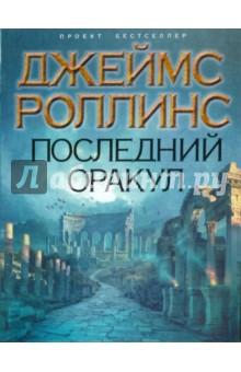 Последний оракул - Джеймс Роллинс