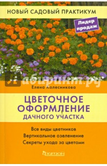 Цветочное оформление дачного участка - Елена Колесникова