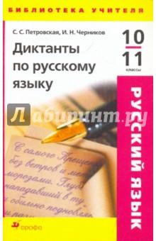 Диктанты по русскому языку. 10-11 классы - Петровская, Черников