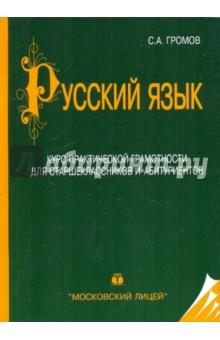 Русский язык. Курс практической грамотности для старшеклассников и абитуриентов - С. Громов