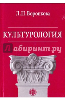 Культурология - Людмила Воронкова