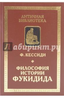 Фукидид. История » мир книг-скачать книги бесплатно.