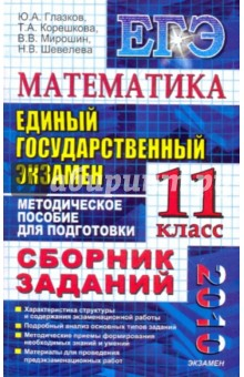 ЕГЭ-2010. Математика. 11 класс: Сборник заданий - Глазков, Мирошин, Шевелева, Корешкова