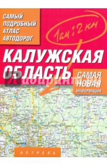 Самый подробный атлас автодорог России. Калужская область