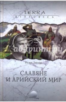 Славяне и арийский мир - Исаак Тейлор