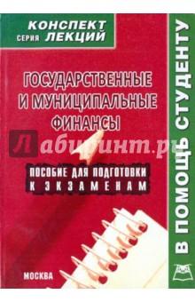 Государственные и муниципальные финансы [Консп.лекций] - А. Якушев