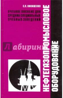 Нефтегазопромысловое оборудование. Учебное пособие - С. Никишенко