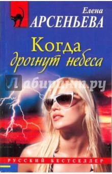 Когда дрогнут небеса - Елена Арсеньева