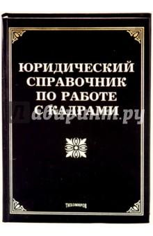 Юридический справочник по работе с кадрами - Тихомирова, Тихомиров