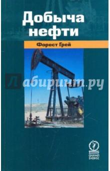 Добыча нефти (2007) - Форест Грей