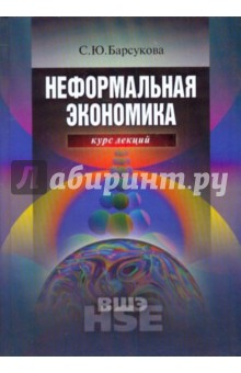 Неформальная экономика - С. Барсукова