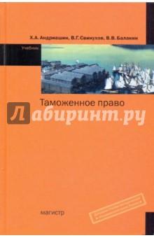 Таможенное право. Учебник - Андриашин, Свинухов, Балакин