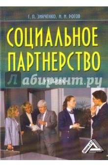 Социальное партнерство - Зинченко, Рогов