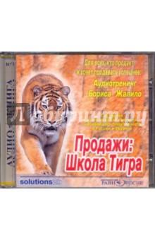Продажи: Школа Тигра. Аудиотренинг Бориса Жалило(CDmp3)