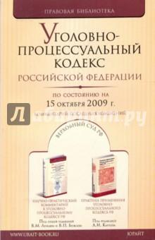Уголовно-процессуальный кодекс Российской Федерации на 15.10.09