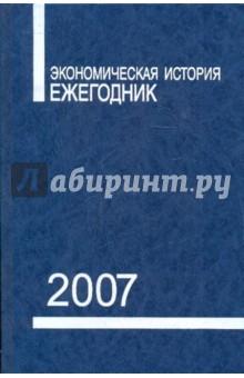 Экономическая история: ежегодник 2007