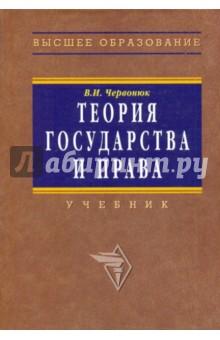 Теория государства и права - В. Червонюк