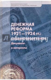 Денежная реформа 1921-1924гг. Создание твердой валюты. Документы и материалы